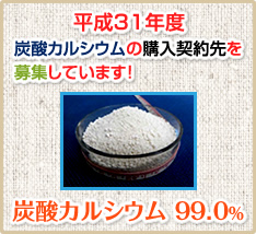 Recruitment of purchase counterparties of 2019 calcium carbonate