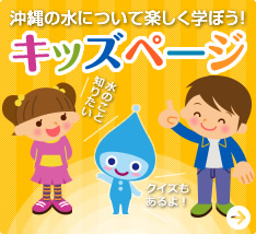 Let's learn about water of Okinawa happily! Kids page