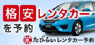 tabirai Okinawa (rent-a-car)